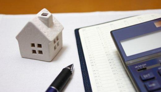 【すまい給付金】住宅を建築したら最大50万円をもらえるかもしれません【対象になるかチェック】