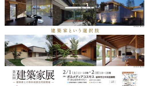 みんなの森 ぎふメディアコスモスで開催【ASJの建築家展】FrameWork設計事務所が参加します。