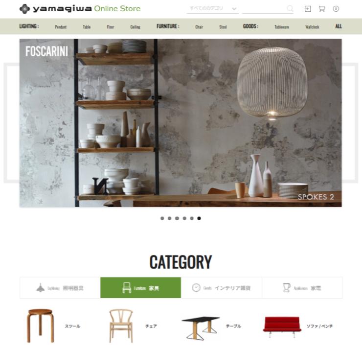 照明・家具の老舗-ヤマギワオンラインストア
