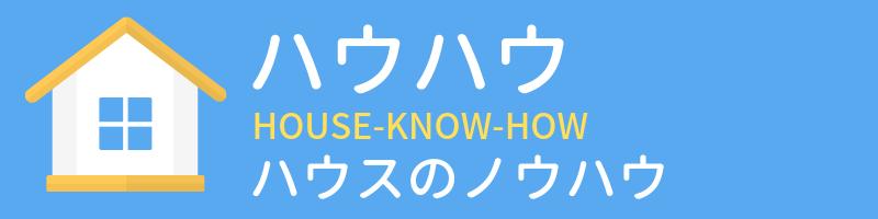 【ハウハウ】ハウスのノウハウ