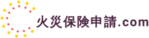 火災保険申請.com
