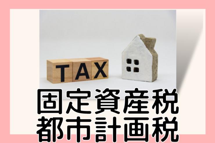 固定資産税 都市計画税 とは