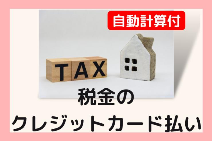 税金のクレジットカード支払い 手数料とポイント還元を自動計算