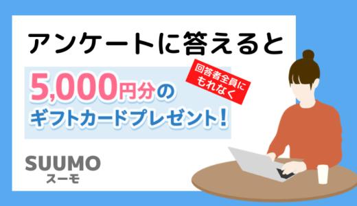 もれなく【5,000円分のギフト券】がもらえるSUUMOのアンケート【新築一戸建て・新築マンション購入者さん】
