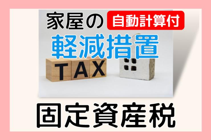 固定資産税 軽減措置 自動計算