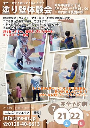「蔵前の家」塗り壁体験会