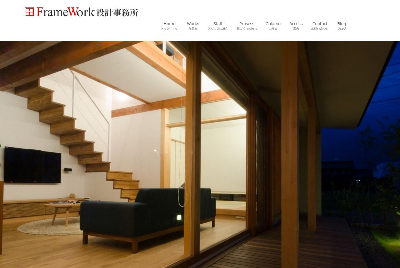 FrameWork設計事務所 ホームページ