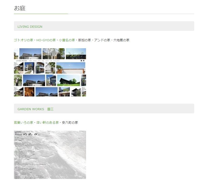 FrameWork設計事務所 linkページ