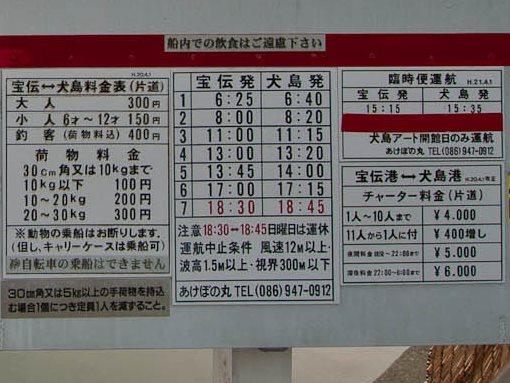 宝伝港 犬島 料金 時刻表