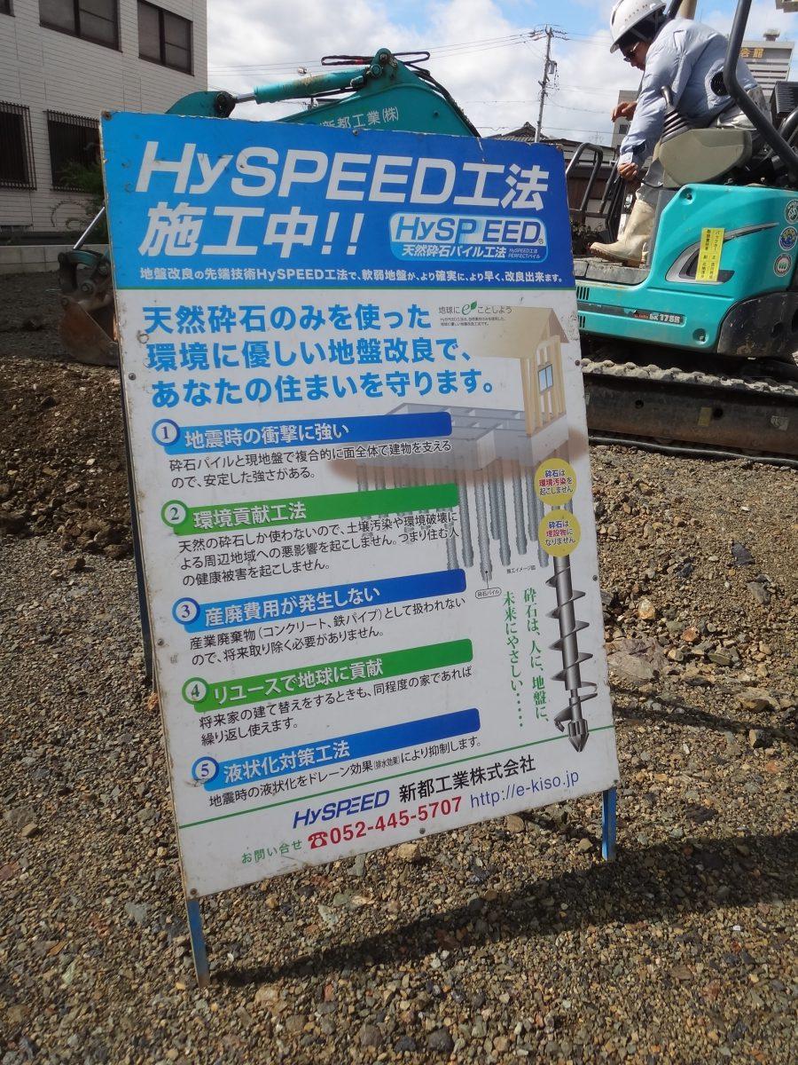 ハイスピード工法(HySPEED)
