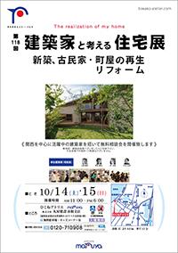 イベントに参加します「第118回 建築家と考える住宅展」滋賀県彦根市