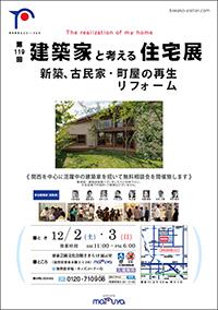 イベントに参加します「第119回 建築家と考える住宅展」滋賀県栗東市