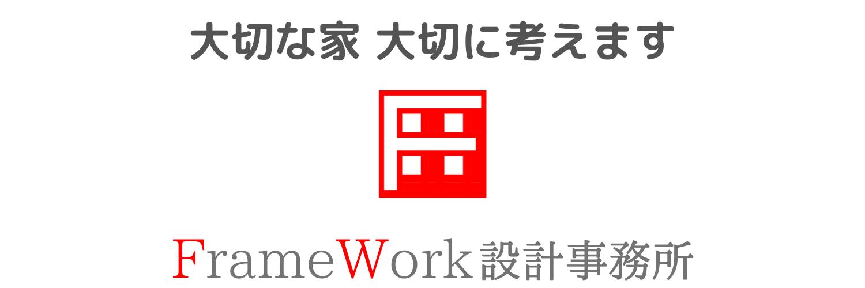 FrameWork設計事務所