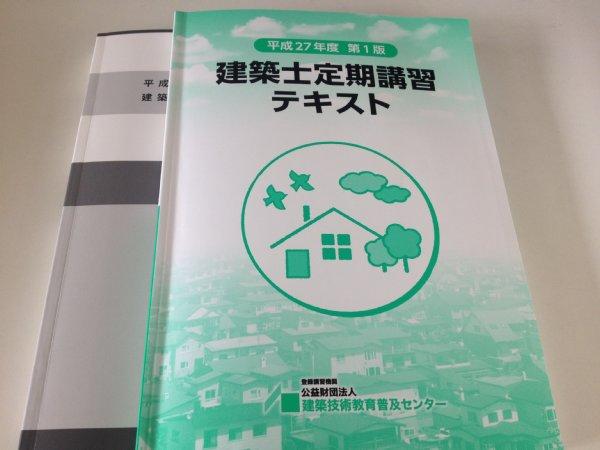 岐阜のFrameWork設計事務所 2015-06-03 建築士定期講習テキスト