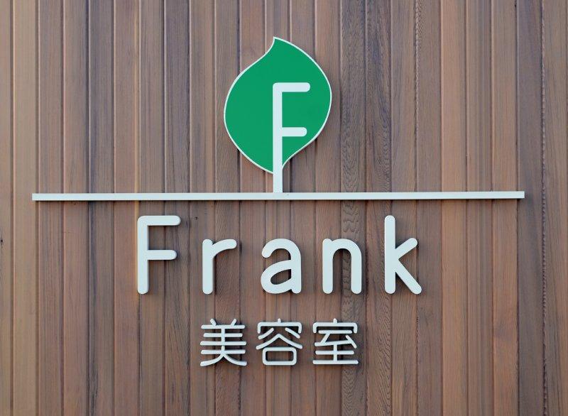 岐阜のFrameWork設計事務所の物件「美容室 Frank」 看板