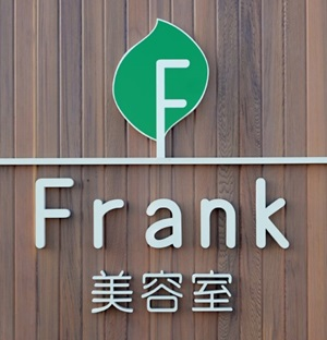 岐阜のFrameWork設計事務所の物件「美容室 Frank」 店舗兼住宅です