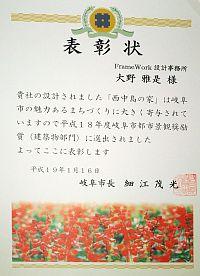 岐阜のFrameWork設計事務所の物件「西中島の家」 都市景観賞 賞状です ありがたい