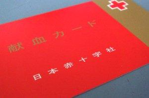 日本赤十字社 献血カード もう使いません