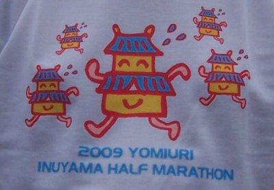 第31回読売犬山ハーフマラソンに参加 もらったTシャツには犬山城のゆるキャラ?