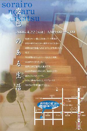 「空色のある生活」 雑貨屋さん「b.h.2」と岐阜のFrameWork設計事務所のイベントのチラシ