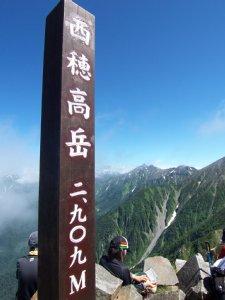 岐阜 北アルプス 西穂高岳 山頂標識 2909m