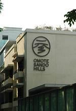 表参道に建つ 建築家 安藤忠雄さんの2006年の作品 表参道ヒルズ 外観