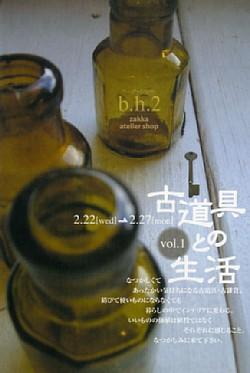 イベントのお知らせ 古道具との生活 b.h.2
