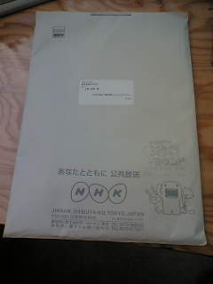 NHKの封筒